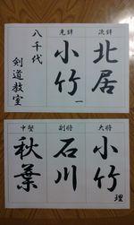 印刷したA3×2枚