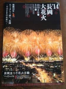 長岡花火プログラム
