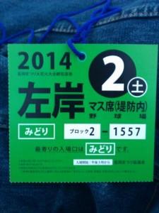 長岡花火入場カード