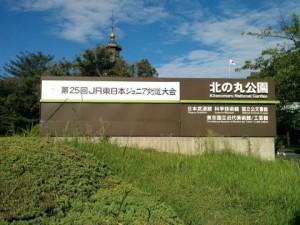 JR東日本大会の看板
