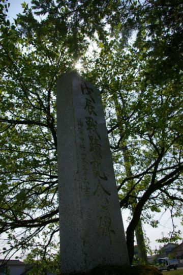 山本五十六中将(当時)揮毫の戊辰戦蹟記念碑