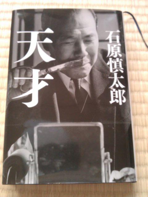 「天才」石原慎太郎・著(幻冬舎)