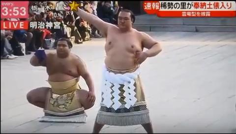 20170127神宮奉納土俵入り